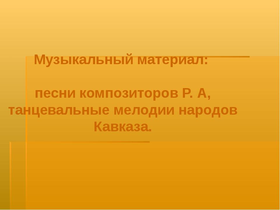 Музыкальный материал: песни композиторов Р. А, танцевальные мелодии народов К...