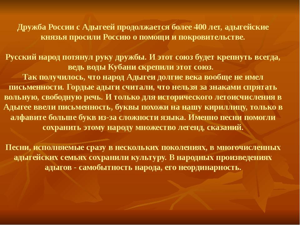 Дружба России с Адыгеей продолжается более 400 лет, адыгейские князья просили...