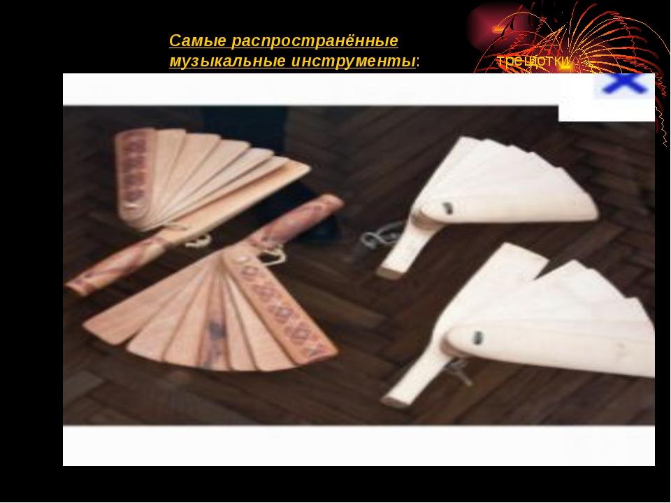 Самые распространённые музыкальные инструменты: трещотки