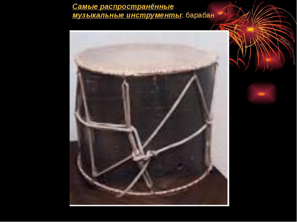 Самые распространённые музыкальные инструменты: барабан