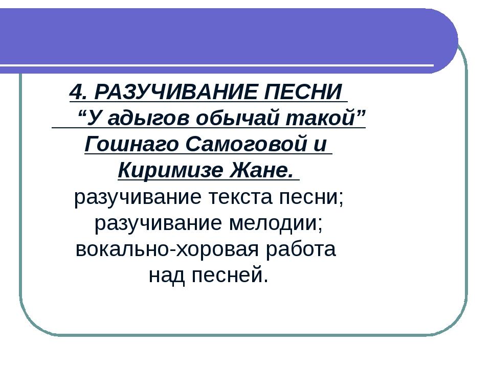 """4. РАЗУЧИВАНИЕ ПЕСНИ """"У адыгов обычай такой"""" Гошнаго Самоговой и Киримизе..."""