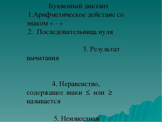 Буквенный диктант 1.Арифметическое действие со знаком « - » 2. Последователь...