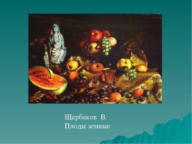 Щербаков В. Плоды земные
