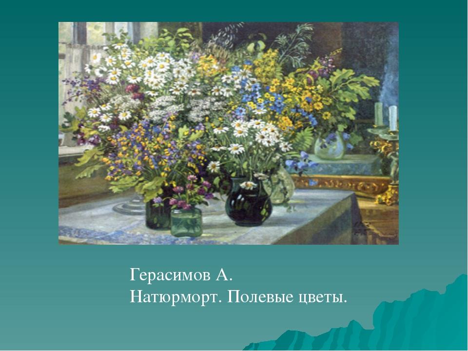Герасимов А. Натюрморт. Полевые цветы.
