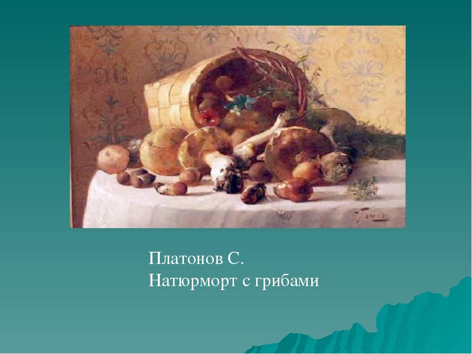Платонов С. Натюрморт с грибами