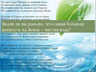 Что такое вода? Минерал не имеющий цвета, Не имеющий запаха, формы, но ты огл