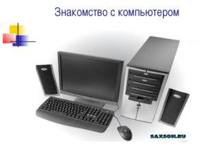 Знакомство с компьютером