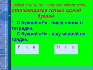 Попробуйте отгадать пары английских слов, отличающихся только одной буквой. 1