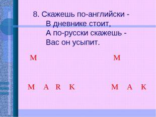 8. Скажешь по-английски -  В дневнике стоит,  А по-русски скажешь -