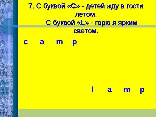 7. С буквой «C» - детей жду в гости летом,  С буквой «L» - горю я ярким...
