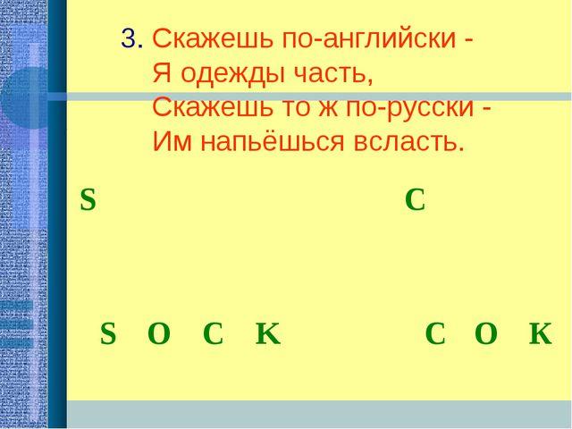 3. Скажешь по-английски -  Я одежды часть,  Скажешь то ж по-русски - ...