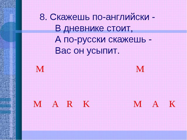 8. Скажешь по-английски -  В дневнике стоит,  А по-русски скажешь -...