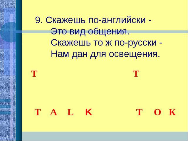 9. Скажешь по-английски -  Это вид общения.  Скажешь то ж по-русски...