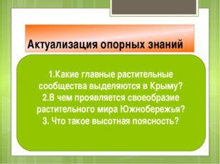 Актуализация опорных знаний 1.Какие главные растительные сообщества выделяютс