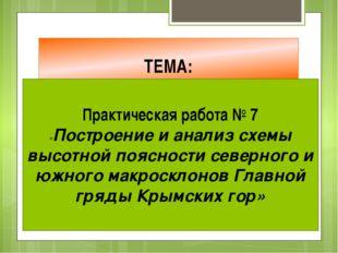 ТЕМА: Практическая работа № 7 «Построение и анализ схемы высотной поясности с