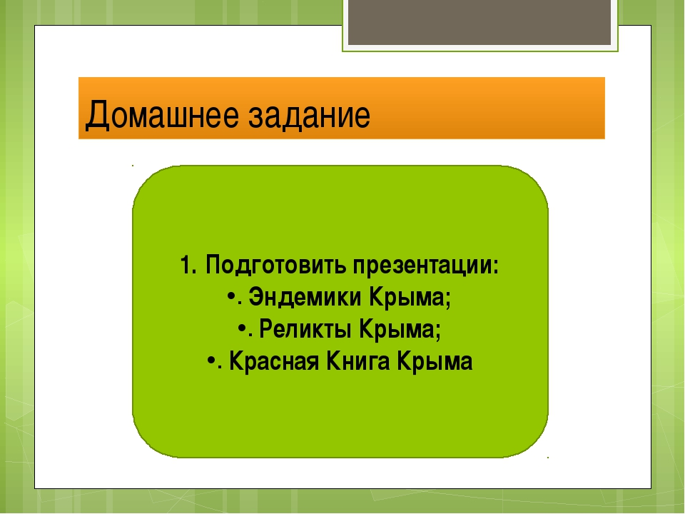 Домашнее задание Подготовить презентации: Эндемики Крыма; Реликты Крыма; Крас...