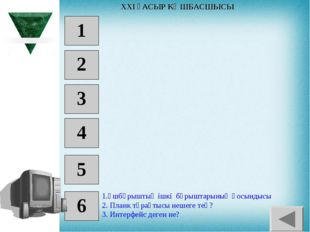 1 2 3 4 5 6 1.Үшбұрыштың ішкі бұрыштарының қосындысы 2. Планк тұрақтысы нешег