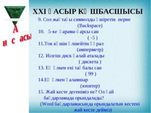 XXI ҒАСЫР КӨШБАСШЫСЫ 9. Сол жақтағы символды өшіретін перне (Backspace) 10. 5
