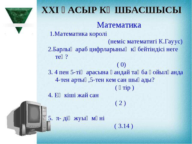 Математика 1.Математика королі (неміс математигі К.Гауус) 2.Барлық араб цифрл...