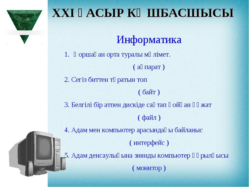 XXI ҒАСЫР КӨШБАСШЫСЫ Информатика Қоршаған орта туралы мәлімет. ( ақпарат ) 2....