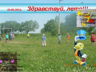 03.06.2013. Здравствуй, лето!!!