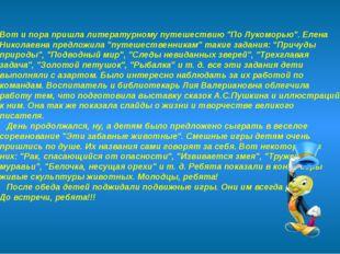 """Вот и пора пришла литературному путешествию """"По Лукоморью"""". Елена Николаевна"""