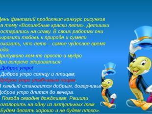 День фантазий продолжил конкурс рисунков на тему «Волшебные краски лета». Дет