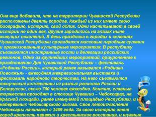 Она еще добавила, что на территории Чувашской Республики расположены девят