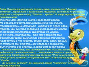 """Елена Николаевна рассказала детям сказку, провела игру """"Доскажи словечко"""", п"""