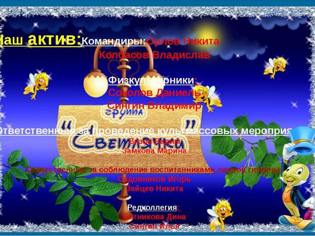 Наш актив:Командиры:Орлов Никита Колбасов Владислав  Физкультурники: Соколо...