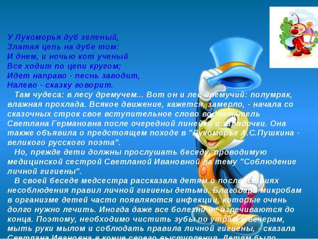 У Лукоморья дуб зеленый, Златая цепь на дубе том: И днем, и ночью кот ученый...