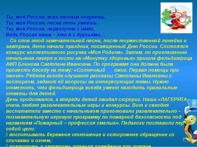 Ты, моя Россия, всех теплом согреешь. Ты, моя Россия, песни петь умеешь. Ты,...