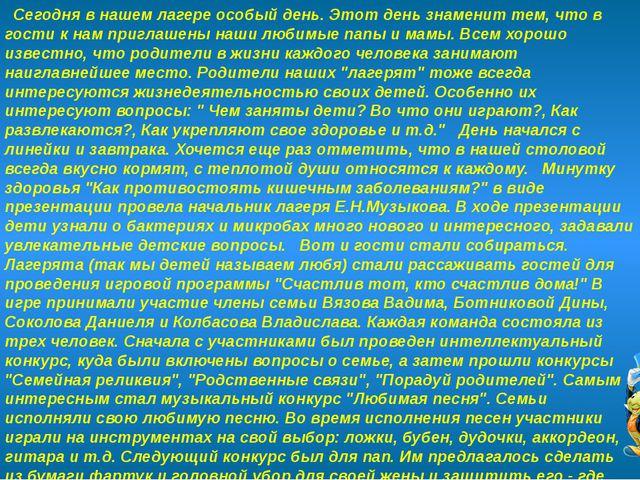 Дата: 15.06.2013  Родители, родители, слова любви примите Вы... Ведь как у д...
