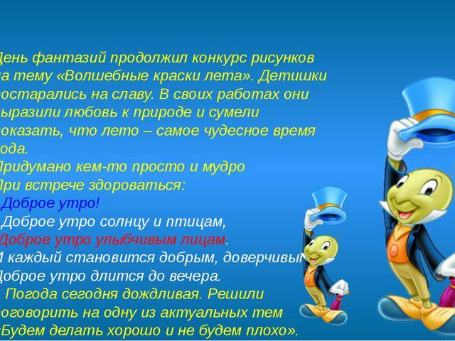 День фантазий продолжил конкурс рисунков на тему «Волшебные краски лета». Дет...