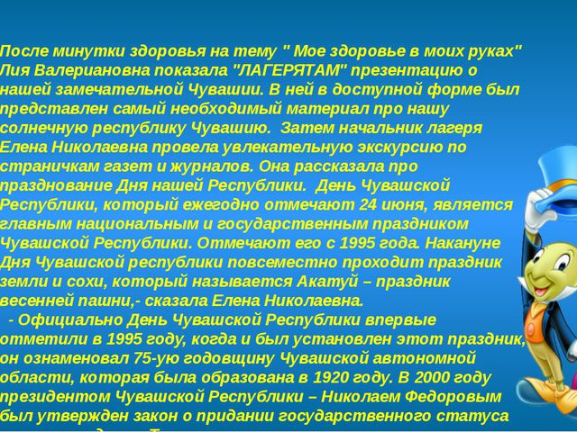 """После минутки здоровья на тему """" Мое здоровье в моих руках"""" Лия Валериановна..."""