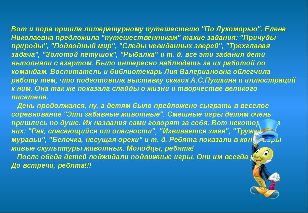 """Вот и пора пришла литературному путешествию """"По Лукоморью"""". Елена Николаевна..."""