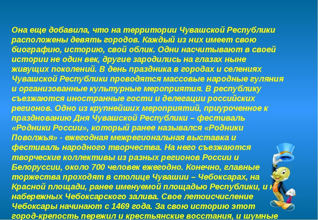 Она еще добавила, что на территории Чувашской Республики расположены девят...