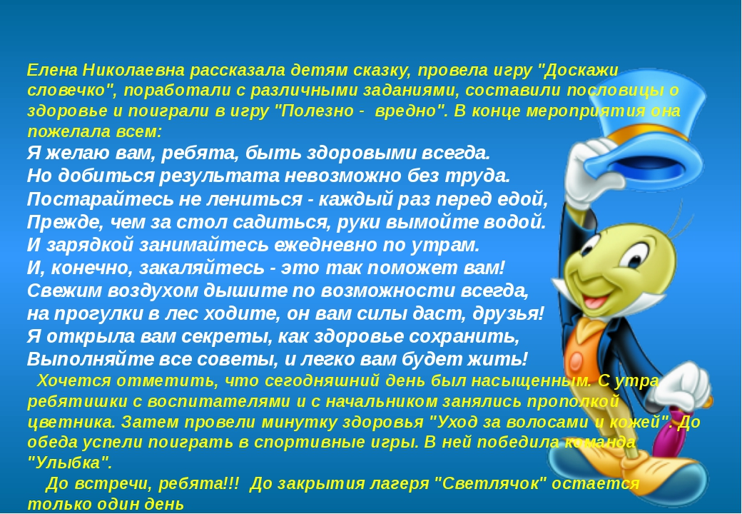 """Елена Николаевна рассказала детям сказку, провела игру """"Доскажи словечко"""", п..."""
