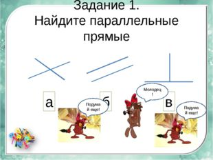 Задание 1. Найдите параллельные прямые а б в Подумай еще! Молодец! Подумай еще!
