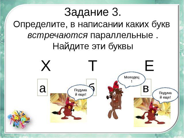 Задание 3. Определите, в написании каких букв встречаются параллельные . Найд...