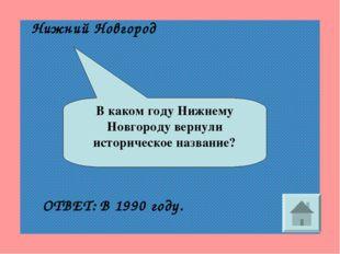 В каком году Нижнему Новгороду вернули историческое название? ОТВЕТ: В 1990 г