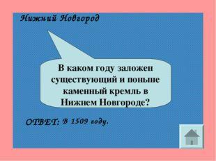 В каком году заложен существующий и поныне каменный кремль в Нижнем Новгороде