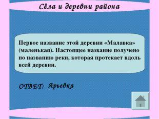 Сёла и деревни района Первое название этой деревни «Малавка» (маленькая). Нас