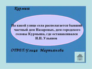 Курмыш На какой улице села располагается бывший частный дом Назаровых, дом го