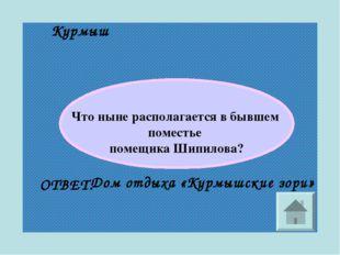 Курмыш Что ныне располагается в бывшем поместье помещика Шипилова? ОТВЕТ: Дом