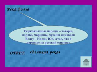 Река Волга Тюркоязычные народы – татары, мордва, марийцы, чуваши называли Вол