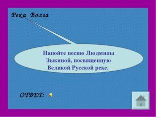 Река Волга Напойте песню Людмилы Зыкиной, посвященную Великой Русской реке. О