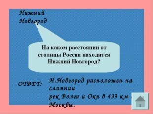 На каком расстоянии от столицы России находится Нижний Новгород? ОТВЕТ: Н.Нов