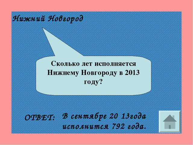 Сколько лет исполняется Нижнему Новгороду в 2013 году? ОТВЕТ: В сентябре 20 1...