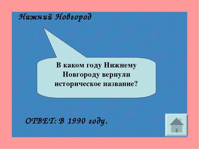 В каком году Нижнему Новгороду вернули историческое название? ОТВЕТ: В 1990 г...